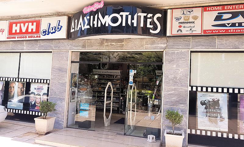 diasimotites.jpg